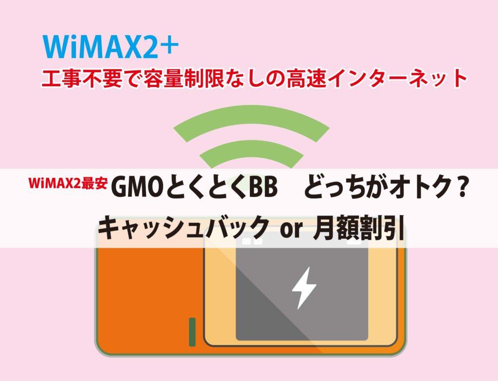 GMOとくとくBB WiMAX2+キャッシュバックと月額割引キャンペーンおすすめはどっち?