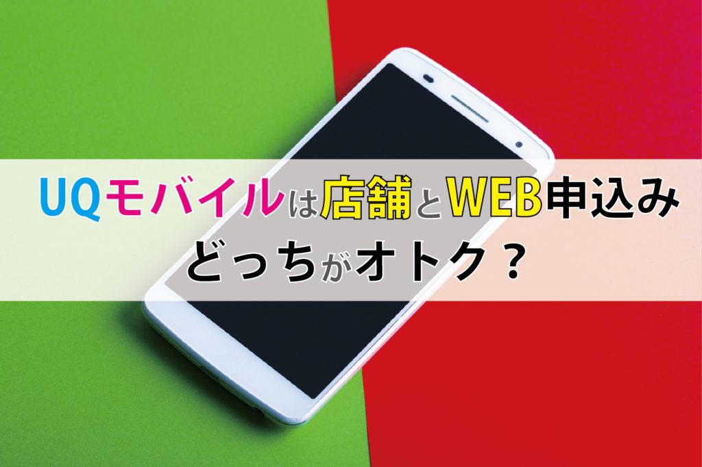 UQモバイル 店舗よりWEB申込みがオトクな理由3つ